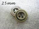 フチありメタルボタン (金属調・2色展開)25mm×1個