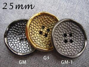 アンティーク風メタルボタン(金属調3色展開) 25mm×1個
