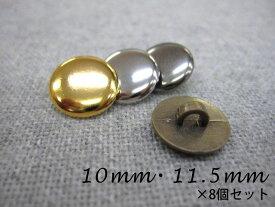 r 薄型タイプのメタルボタン(金属調・4色展開)10mm or 11.5mm×8個セット商品到着後必ずレビューを書いてください。