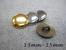 薄型タイプのメタルボタン(金属調・4色展開)13mm or 15mm×1個 手芸 ハンドメイド