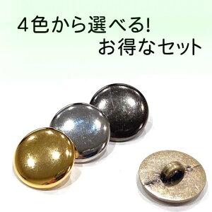 ★薄型タイプのメタルボタン★(裏足・金属調・4色展開)10mm〜15mm各セット