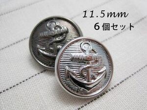 z メタリック イカリボタン(メッキ・金属調・4色展開)11.5mm×6個セット