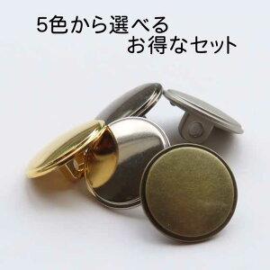 フチに段つき 薄型タイプ メタル 調 ボタン(メッキ 裏足 5色展開)11.5mm 13mm 15mm 18mm 20mm 各セット