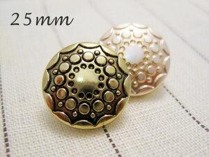 アンティーク風メタル調ボタン(金属調・4色展開)25mm×1個