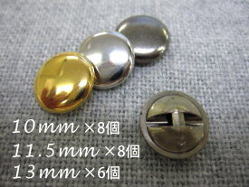 薄型タイプのメタルボタン(トンネル足・金属調・4色展開)・10mm×8個セット・11.5mm×8個セット・13mm×6個セット手芸 ハンドメイド