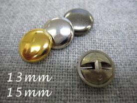 薄型タイプのメタルボタン(トンネル足・金属調・4色展開)13mm or 15mm×1個(単品販売)【手芸 ハンドメイド】