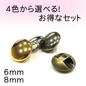 薄型タイプのメタルボタン (トンネル足・金属調・4色展開)6mm〜8mm 12個セット