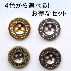 ミリタリー メタル 調 表穴 ボタン(メッキ・金属調・4色展開)10mm 〜 21mm 各6サイズのセット