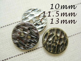 トラ模様のようなデザイン♪金属調メタルボタン10mm/11.5mm/13mm×1個