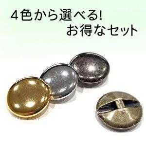 k ★薄型タイプのメタルボタン★(トンネル足・金属調・4色展開)10mm〜15mm各セット