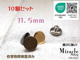 k ◇薄型◇高光沢裏足シンプルメタルボタン【D】錆びに強いミラクルメッキ エコテックス取得(金属調・4色展開)11.5mm×10個セット日本製