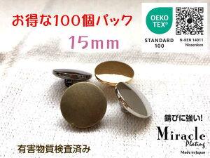 ◇薄型◇高光沢裏足シンプルメタルボタン【D】錆びに強いミラクルメッキ エコテックス取得(金属調・4色展開)15mm×100個セット日本製