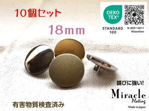 ◇薄型◇高光沢裏足シンプルメタルボタン【D】錆びに強いミラクルメッキ エコテックス取得(金属調・4色展開)18mm×10個セット日本製