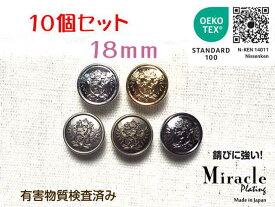 ◇ユニコーン◇エンブレムメタルボタン【E】錆びに強いミラクルメッキ エコテックス取得(金属調・5色展開)18mm×10個セット 日本製