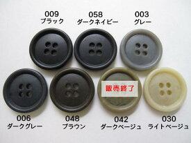 定番 ベーシック ボタン (WNT-100)23mm×3個セット手芸・ハンドメイド