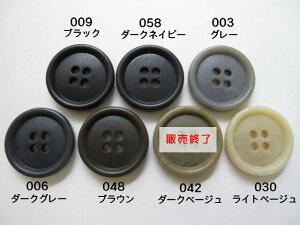 定番 ベーシックボタン(WNT-100)20mm×3個セット手芸 ハンドメイド