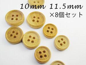 ボックス ウッド ボタン ツゲの木四つ穴・フチあり ボタン10mm or 11.5mm ×8個セット