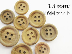 オリーブウッドボタン【オリーブの木】四つ穴・フチありボタン13mm×6個セット