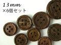 タガヤサンウッドボタン【鉄刀木】四つ穴・フチありボタン