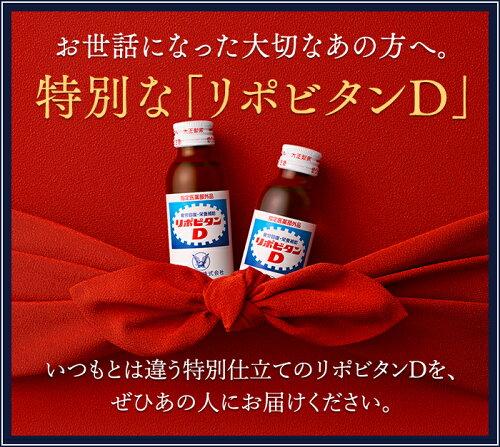 リポビタンD感謝箱100mL×50本指定医薬部外品大正製薬栄養ドリンク栄養剤お中元ありがとうリポビタン
