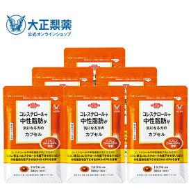 【公式】 コレステロールや中性脂肪が気になる方のカプセル 大正製薬 6袋セット 機能性表示食品 リコピン DHA EPA 中性脂肪 サプリ サプリメント 悪玉コレステロール コレステロール 健康 男性 女性