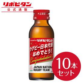 大正製薬 【リポビタンDラグビー日本代表おめでとう!ボトル】リポビタンD 100mL×10本 指定医薬部外品