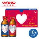 【公式】 リポビタンD バレンタイン 限定ボトル 100mL×10本 指定医薬部外品 大正製薬 期間限定 栄養ドリンク 栄養剤 …