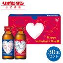 【公式】 リポビタンD バレンタイン 限定ボトル 100mL×30本 指定医薬部外品 大正製薬 期間限定 栄養ドリンク 栄養剤 …