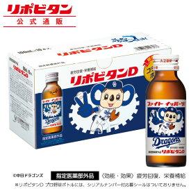 大正製薬 リポビタンD 中日ドラゴンズ限定ボトル タウリン ビタミンB群 100mL 10本 指定医薬部外品