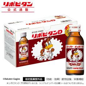 大正製薬 リポビタンD 東北楽天ゴールデンイーグルス 限定ボトル タウリン ビタミンB群 100mL 10本 指定医薬部外品