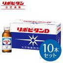 大正製薬 リポビタンD タウリン1000mg 配合 ビタミンB群 無水カフェイン 100ml 10本 指定医薬部外品
