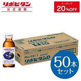 【公式】 リポビタンD はやぶさ2応援ボトル 50本 大正製薬 期間限定 数量限定 指定医薬部外品