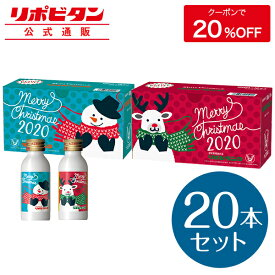 【公式】リポビタンD クリスマス 限定ボトル スノーマン&トナカイ 大正製薬 100mL×20本 指定医薬部外品