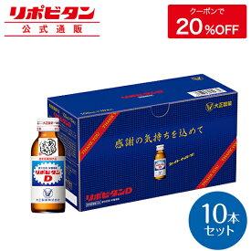 【公式】リポビタンD 感謝箱 100mL×10本 指定医薬部外品 大正製薬 栄養ドリンク 栄養剤 ありがとう リポビタン
