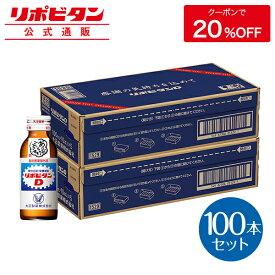 【公式】リポビタンD 感謝箱 100mL×100本 (50本×2) 指定医薬部外品 大正製薬 栄養ドリンク 栄養剤 ありがとう リポビタン 母の日