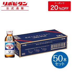 【公式】リポビタンD 感謝箱 100mL×50本 指定医薬部外品 大正製薬 栄養ドリンク 栄養剤 ありがとう リポビタン