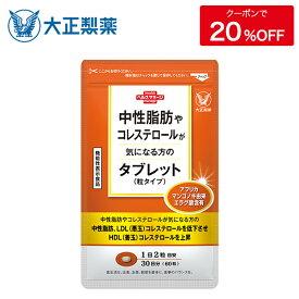 【公式】 大正製薬 中性脂肪やコレステロールが気になる方のタブレット(粒タイプ) 1袋60粒 中性脂肪 サプリメント コレステロール 機能性表示食品 サプリ