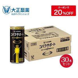 【公式】大正製薬 コバラサポートR ライザップ ダイエット 245ml×30本 RIZAP