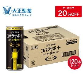 【公式】大正製薬 コバラサポートR ライザップ ダイエット 245ml×120本(30本×4) RIZAP