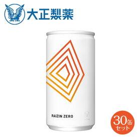 大正製薬 ライジンゼロ RAIZIN ZERO ショウガ抽出物 エナジードリンク 185ml 30缶