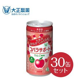 【公式】大正製薬 コバラサポート りんご風味 炭酸飲料 185ml 30本 ダイエットドリンク ダイエット 置き換え ゼリー ゼリー飲料 低カロリー 間食