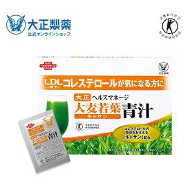 大正製薬 ヘルスマネージ 大麦若葉 青汁 キトサン 抹茶 国産 特定保健用食品 トクホ 1箱 30袋