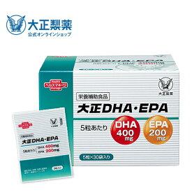 大正製薬 大正DHA・EPA サプリメント サプリ 必須脂肪酸 オメガ3脂肪酸 1箱 5粒×30袋 約30日分 栄養補助食品