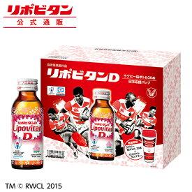 大正製薬 リポビタンD ラグビー日本代表応援パック 限定オリジナルタンブラー 桜ボトル 100mL 20本 指定医薬部外品