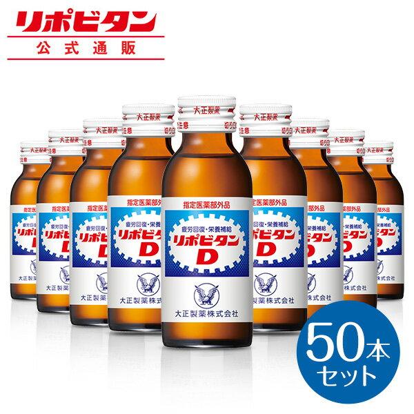 大正製薬 リポビタンD タウリン1000mg 配合 ビタミンB群 無水カフェイン 100ml 50本 指定医薬部外品 栄養ドリンク