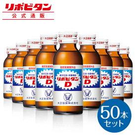 【公式】大正製薬 リポビタンD タウリン1000mg 配合 ビタミンB群 無水カフェイン 100ml 50本 指定医薬部外品 栄養ドリンク 栄養剤 リポビタン