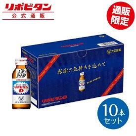 【公式】リポビタンD 感謝箱 100mL×10本 指定医薬部外品 大正製薬 栄養ドリンク 栄養剤 ありがとう リポビタン ホワイトデー