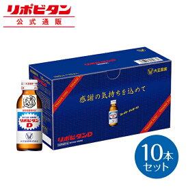 【公式】リポビタンD 感謝箱 100mL×10本 指定医薬部外品 大正製薬 栄養ドリンク 栄養剤 ありがとう リポビタン バレンタイン