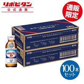【公式】リポビタンD 感謝箱 100mL×100本 (50本×2) 指定医薬部外品 大正製薬 栄養ドリンク 栄養剤 ありがとう リポビタン ホワイトデー