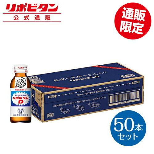 大正製薬リポビタンD感謝箱100mL×50本指定医薬部外品